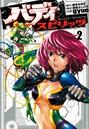 バディスピリッツ 2(ヒーローズコミックス)