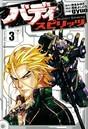 バディスピリッツ 3(ヒーローズコミックス)