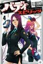 バディスピリッツ 4(ヒーローズコミックス)
