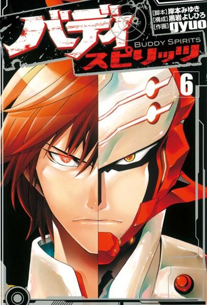 バディスピリッツ 6(ヒーローズコミックス)
