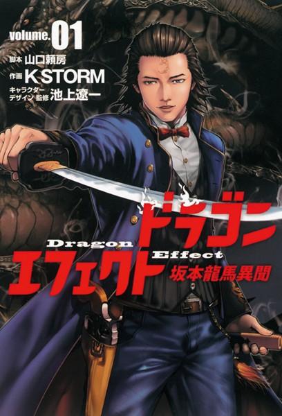 ドラゴンエフェクト 坂本龍馬異聞 1(ヒーローズコミックス)