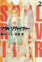ソウルリヴァイヴァー 2(ヒーローズコミックス)