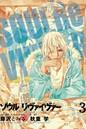 ソウルリヴァイヴァー 3(ヒーローズコミックス)