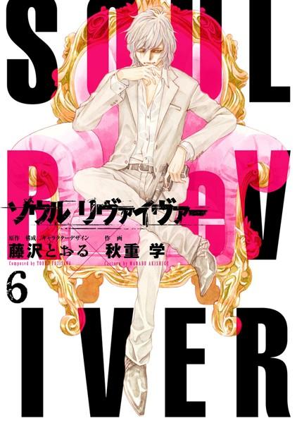 ソウルリヴァイヴァー 6(ヒーローズコミックス)