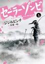 セーラーゾンビ 1(ヒーローズコミックス)