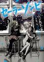 セーラーゾンビ 2(ヒーローズコミックス)