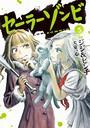 セーラーゾンビ 3(ヒーローズコミックス)