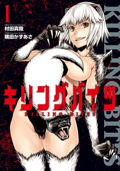 キリングバイツ 1(ヒーローズコミックス)