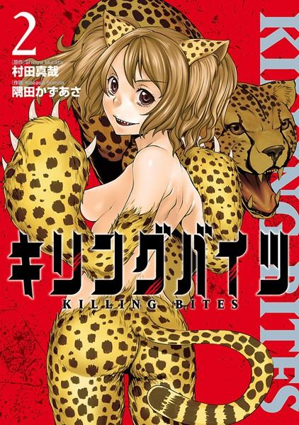 キリングバイツ 2(ヒーローズコミックス)