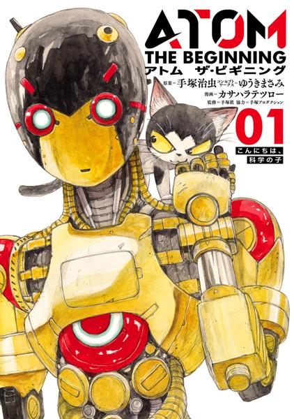 アトム ザ・ビギニング 1(ヒーローズコミックス)
