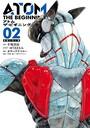 アトム ザ・ビギニング 2(ヒーローズコミックス)