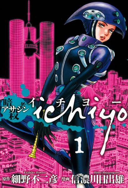 アサシン ichiyo 1(ヒーローズコミックス)