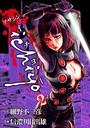 アサシン ichiyo 2(ヒーローズコミックス)