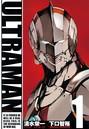 ULTRAMAN 1(ヒーローズコミックス)