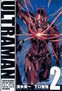 ULTRAMAN 2(ヒーローズコミックス)