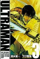 ULTRAMAN 3(ヒーローズコミックス)
