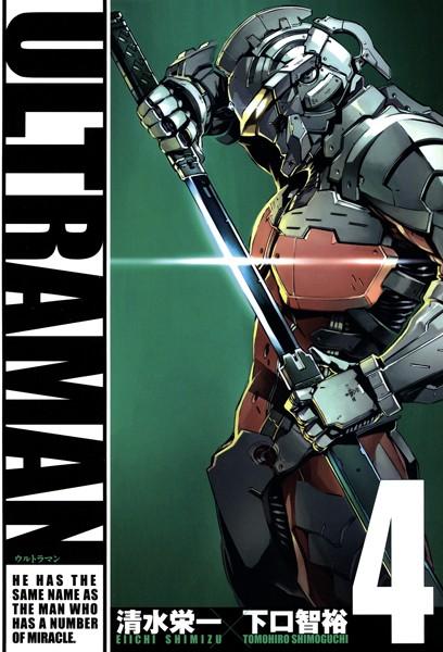 ULTRAMAN 4(ヒーローズコミックス)