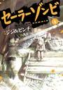 セーラーゾンビ 4(ヒーローズコミックス)