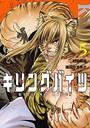 キリングバイツ 5(ヒーローズコミックス)