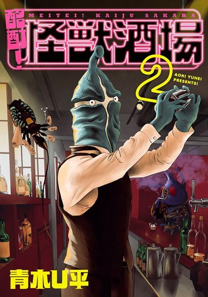 酩酊!怪獣酒場 2(ヒーローズコミックス)