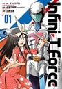 Infini-T Force 1 未来の描線(ヒーローズコミックス)