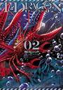 T-DRAGON 2(ヒーローズコミックス)