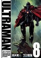 ULTRAMAN 8(ヒーローズコミックス)