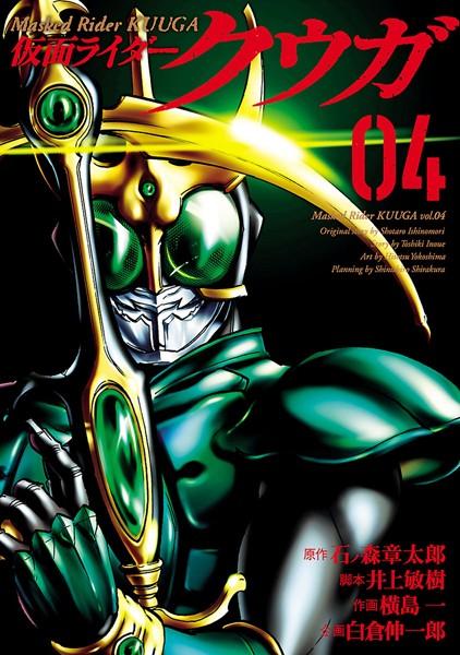 仮面ライダークウガ 4(ヒーローズコミックス)