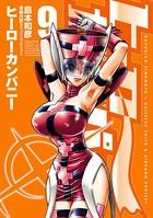 ヒーローカンパニー 9 (ヒーローズコミックス)