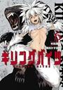キリングバイツ 6(ヒーローズコミックス)