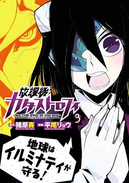 放課後カタストロフィ 3(ヒーローズコミックス)