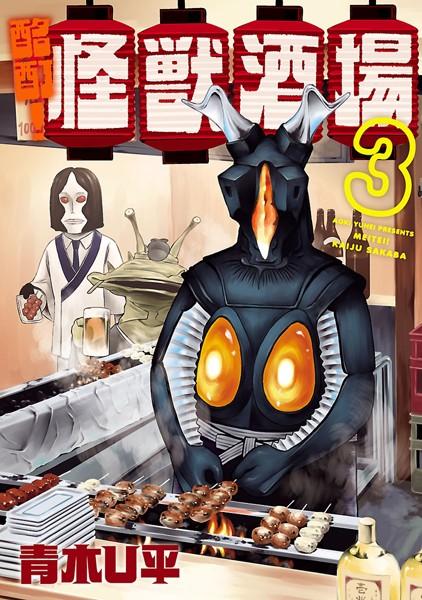 酩酊!怪獣酒場 3(ヒーローズコミックス)