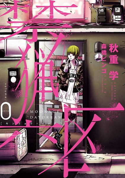 禁猟六区 0(ヒーローズコミックス)