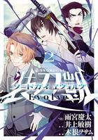 ソードガイ ヱヴォルヴ 2(ヒーローズコミックス)