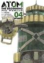 アトム ザ・ビギニング 4(ヒーローズコミックス)