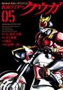 仮面ライダークウガ 5(ヒーローズコミックス)
