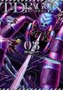 T-DRAGON 3(ヒーローズコミックス)