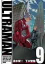 ULTRAMAN 9(ヒーローズコミックス)