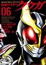 仮面ライダークウガ 6(ヒーローズコミックス)