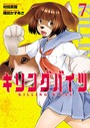 キリングバイツ 7(ヒーローズコミックス)