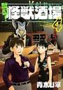 酩酊!怪獣酒場 4(ヒーローズコミックス)