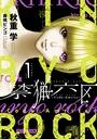 禁猟六区 コード・アムリタ 1(ヒーローズコミックス)
