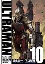 ULTRAMAN 10(ヒーローズコミックス)