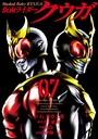仮面ライダークウガ 7(ヒーローズコミックス)
