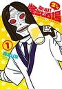 酩酊!怪獣酒場 2nd 1(ヒーローズコミックス)