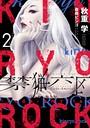 禁猟六区 コード・アムリタ 2(ヒーローズコミックス)