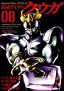 仮面ライダークウガ 8(ヒーローズコミックス)