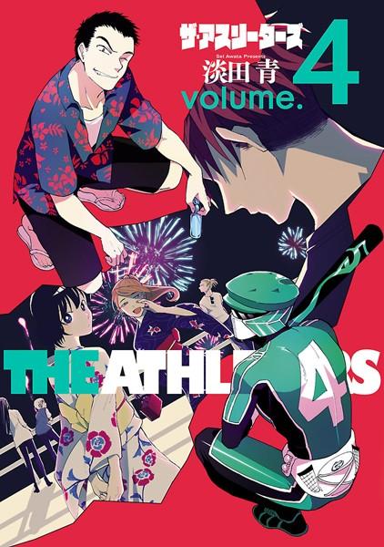 ザ・アスリーターズ 4(ヒーローズコミックス)