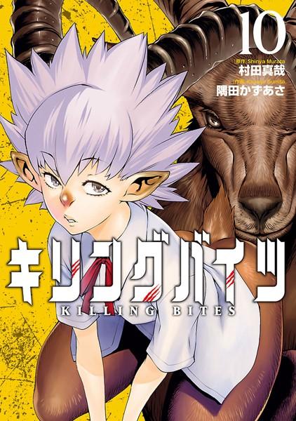 キリングバイツ 10(ヒーローズコミックス)