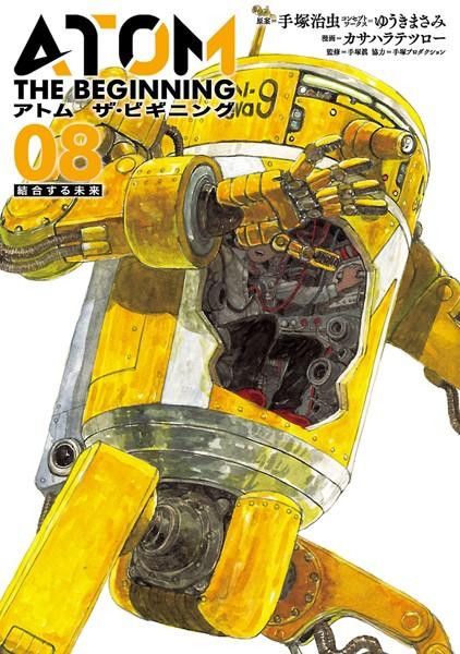 アトム ザ・ビギニング 8(ヒーローズコミックス)